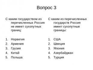 Вопрос 3 С каким государством из перечисленных Россия не имеет сухопутных границ