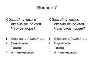 Вопрос 7 К бассейну какого океана относится Черное море? Северного Ледовитого Ин