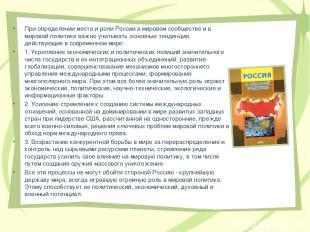 При определении места и роли России в мировом сообществе и в мировой политике ва