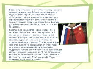 В своем стремлении к многополярному миру Россия не одинока и находит все больше