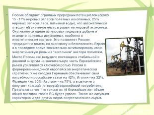 Россия обладает огромным природным потенциалом (около 15 - 17% мировых запасов п