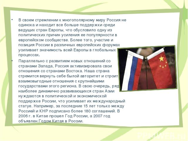 В своем стремлении к многополярному миру Россия не одинока и находит все больше поддержки среди ведущих стран Европы, что обусловило одну из политических причин усиления ее популярности в европейском сообществе. Более того, участие и позиция России …