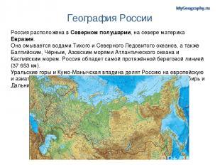 География России Россия расположена в Северном полушарии, на севере материка Евр