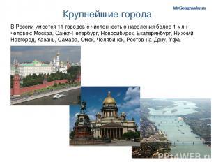 Крупнейшие города В России имеется 11 городов с численностью населения более 1м