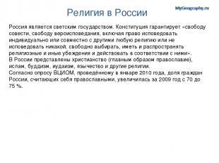 Религия в России Россия является светским государством. Конституция гарантирует