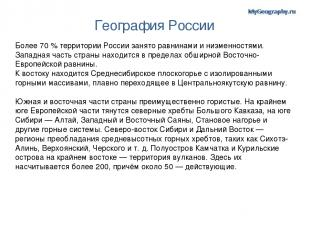 География России Более 70% территории России занято равнинами и низменностями.