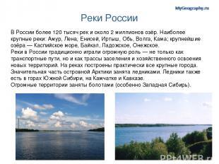 Реки России В России более 120 тысяч рек и около 2 миллионов озёр. Наиболее круп