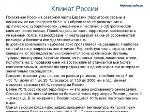 Климат России Положение России в северной части Евразии (территория страны в осн