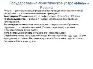 Государственно-политическое устройство России Россия— демократическая федератив