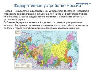 Федеративное устройство России Россия — государство с федеративным устройством.