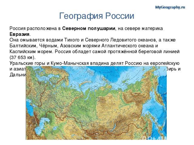 География России Россия расположена в Северном полушарии, на севере материка Евразия. Она омывается водами Тихого и Северного Ледовитого океанов, а также Балтийским, Чёрным, Азовским морями Атлантического океана и Каспийским морем. Россия обладет са…