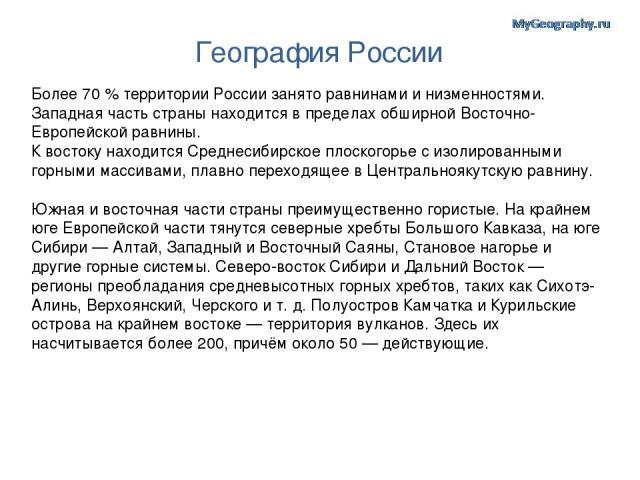 География России Более 70% территории России занято равнинами и низменностями. Западная часть страны находится в пределах обширной Восточно-Европейской равнины. К востоку находится Среднесибирское плоскогорье с изолированными горными массивами, пла…