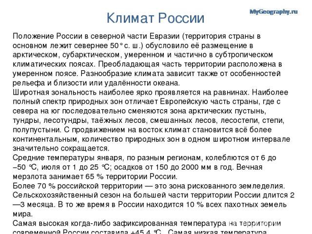 Климат России Положение России в северной части Евразии (территория страны в основном лежит севернее 50° с. ш.) обусловило её размещение в арктическом, субарктическом, умеренном и частично в субтропическом климатических поясах. Преобладающая часть т…
