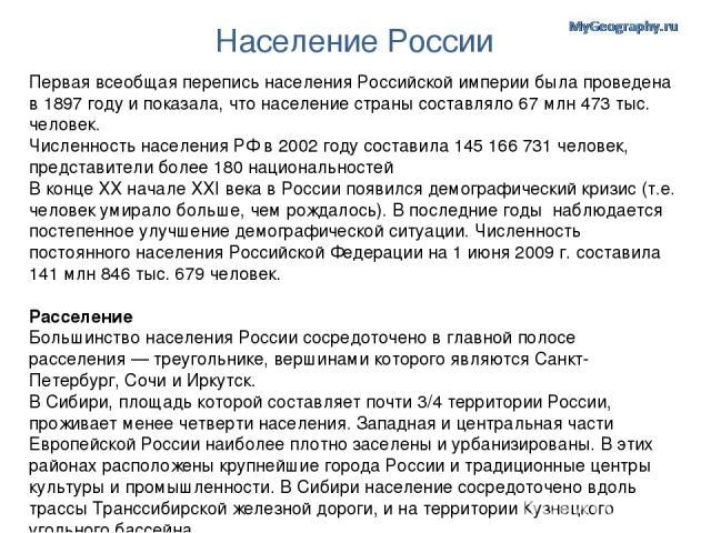 Население России Первая всеобщая перепись населения Российской империи была проведена в 1897 году и показала, что население страны составляло 67 млн 473 тыс. человек. Численность населения РФ в 2002 году составила 145166731 человек, представители …