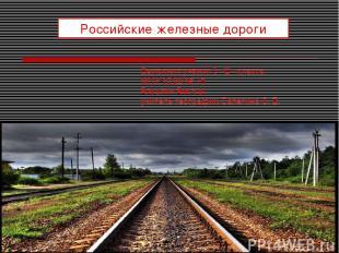 Российские железные дороги Выполнил ученик 9 «Б» класса МОУ-СОШ № 19 Вакулин Вик