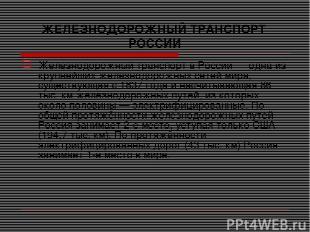 ЖЕЛЕЗНОДОРОЖНЫЙ ТРАНСПОРТ РОССИИ Железнодорожный транспорт в России — одна из кр