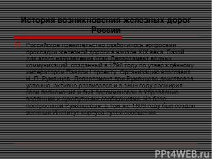 История возникновения железных дорог России Российское правительство озаботилось