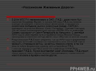 «Российские Железные Дороги» В 2004 МПС РФ переименовали в ОАО «РЖД», директором