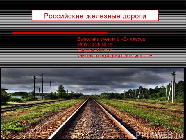 Российские железные дороги Выполнил ученик 9 «Б» класса МОУ-СОШ № 19 Вакулин Виктор учитель географии Сапегина С. В.