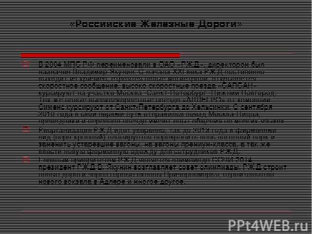«Российские Железные Дороги» В 2004 МПС РФ переименовали в ОАО «РЖД», директором был назначен Владимир Якунин. С начала XXI века РЖД постепенно выходит из кризиса, строятся новые магистрали, открывается скоростное сообщение, высоко скоростные поезда…