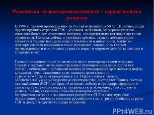 Российская газовая промышленность – первые полвека развития В 1996 г. газовой пр