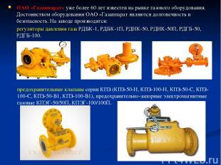 ОАО «Газаппарат» уже более 60 лет известен на рынке газового оборудования. Досто