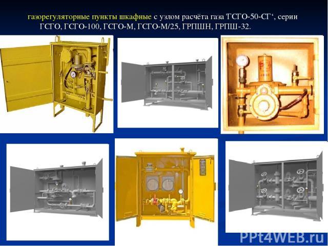 газорегуляторные пункты шкафные с узлом расчёта газа 'ГСГО-50-СГ', серии ГСГО, ГСГО-100, ГСГО-М, ГСГО-М/25, ГРПШН, ГРПШ-32.