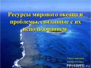 Ресурсы мирового океана и проблемы, связанные с их использованием Работу выполни