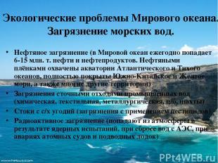 Экологические проблемы Мирового океана. Загрязнение морских вод. Нефтяное загряз
