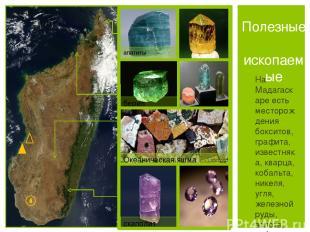На Мадагаскаре есть месторождения бокситов, графита, известняка, кварца, кобальт