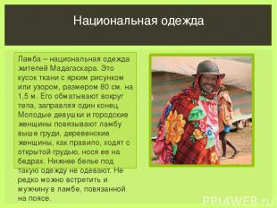 Ламба – национальная одежда жителей Мадагаскара. Это кусок ткани с ярким рисунко