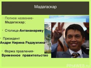 Полное название-Мадагаскар; Мадагаскар Столица-Антананариву ; Президент Андри Ни
