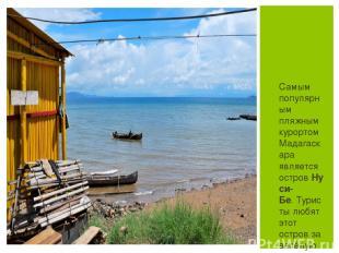 Самым популярным пляжным курортом Мадагаскара является островНуси-Бе.Туристы л
