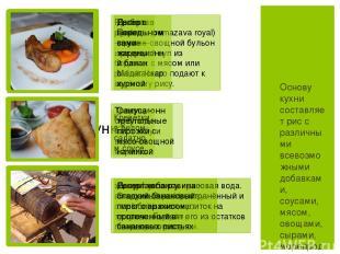 Основу кухни составляет рис с различными всевозможными добавками, соусами, мясом