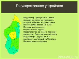 Государственное устройство Мадагаскар - республика. Главой государства является