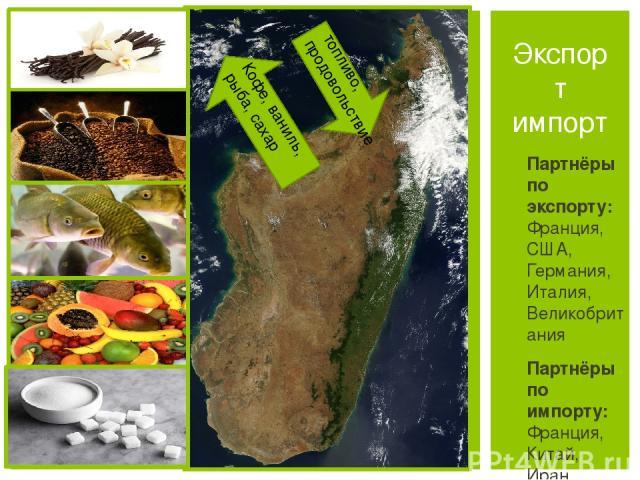 Партнёры по экспорту:Франция, США, Германия, Италия, Великобритания Партнёры по импорту:Франция, Китай, Иран, Маврикий, Гонконг Экспорт импорт Кофе, ваниль, рыба, сахар топливо, продовольствие