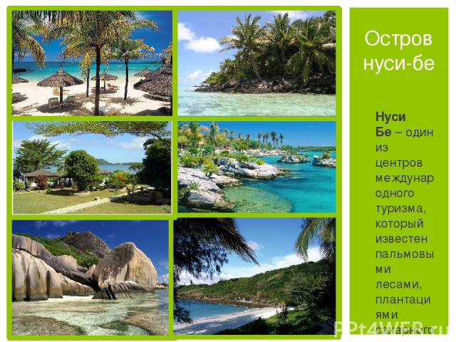 Нуси Бе– один из центров международного туризма, который известен пальмовыми лесами, плантациями сахарного тростинка, иланг-иланга, бамбуковыми рощами и прекрасными пляжами.Главная изюминка острова – подводный мир Остров нуси-бе