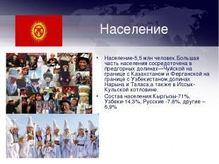 Население Население-5,5 млн человек.Большая часть населения сосредоточена в пред
