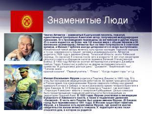Знаменитые Люди Чингиз Айтматов – знаменитый Кыргызский писатель, пожалуй, единс