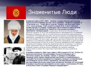Знаменитые Люди Курманжан Датка (1811-1907) – великая государственная деятельниц