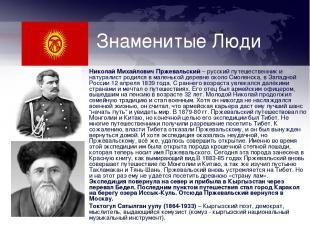 Знаменитые Люди Николай Михайлович Пржевальский – русский путешественник и натур