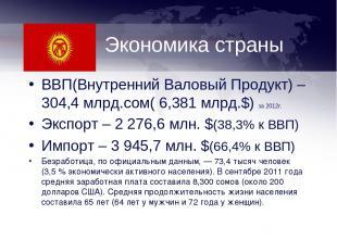 Экономика страны ВВП(Внутренний Валовый Продукт) – 304,4 млрд.сом( 6,381 млрд.$)