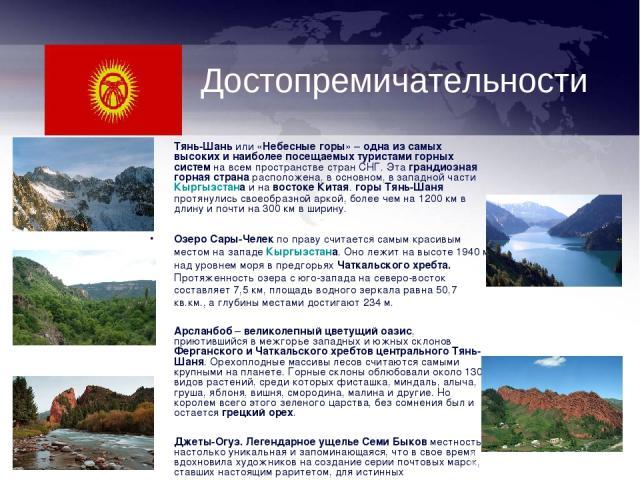 Достопремичательности Тянь-Шань или «Небесные горы» – одна из самых высоких и наиболее посещаемых туристами горных систем на всем пространстве стран СНГ. Эта грандиозная горная страна расположена, в основном, в западной части Кыргызстана и на восток…