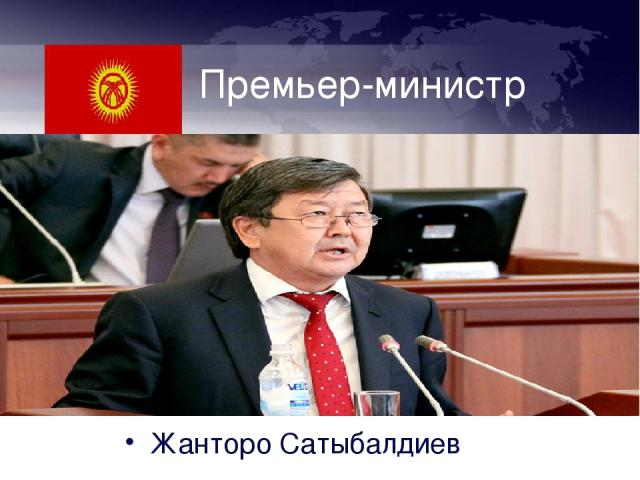 Премьер-министр Жанторо Сатыбалдиев