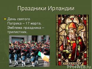 Праздники Ирландии День святого Патрика – 17 марта. Эмблема праздника – трилистн