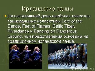 Ирландские танцы На сегодняшний день наиболее известны танцевальные коллективы L