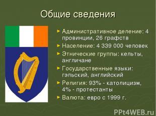 Общие сведения Административное деление: 4 провинции, 26 графств Население: 4 33