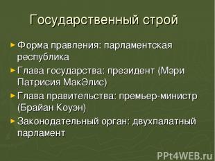 Государственный строй Форма правления: парламентская республика Глава государств