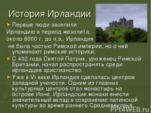 История Ирландии Первые люди заселили Ирландию в период мезолита, около 8000г.