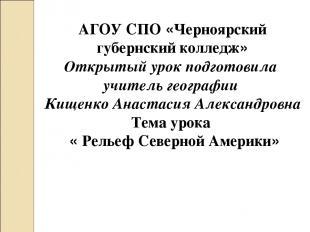 АГОУ СПО «Черноярский губернский колледж» Открытый урок подготовила учитель геог
